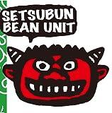 セツブン・ビーン・ユニット