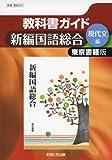 東京書籍版 新編国語総合 【現代文編】 [国総301] (高校教科書ガイド)