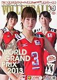 VOLLEYBALL (バレーボール) 2013年 09月号 [雑誌]