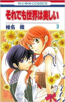 Soredemo Sekai Wa Utsukushii #3 (Hana to Yume Comics) [Japan Import