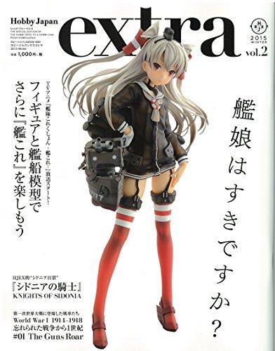 ホビージャパンエクストラ 2015 winter (ホビージャパンMOOK 609)
