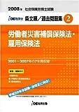 IDE社労士塾条文順過去問題集(2)労災・雇用(2008年度版)