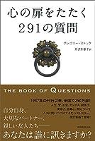 心の扉をたたく291の質問 THE BOOK OF QUESTIONS