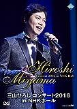 三山ひろし コンサート2016 in NHKホール [DVD]