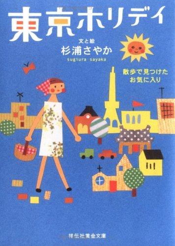 東京ホリデイ―散歩で見つけたお気に入り