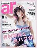 ar(アール) 2016年 06 月号 [雑誌]