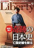 The Liberty (ザ・リバティ) 2011年 09月号 [雑誌]