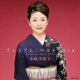 多岐川舞子 プレミアム・ベスト2014