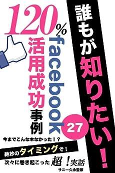 誰もが知りたい!120%facebook活用成功事例