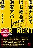 借金ナシではじめる激安アパート経営 不動産投資でつとめ人を卒業する方法(CD付)