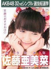 AKB48 公式生写真 32ndシングル 選抜総選挙 さよならクロール 劇場盤 【佐藤亜美菜】