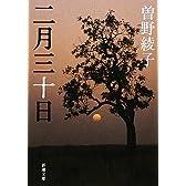 二月三十日 (新潮文庫)