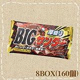 ビッグサンダー 50円×20個入り8BOX(160個) 有楽製菓1カートン