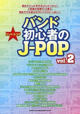 バンド・スコア バンド初心者のJ-POP vol.2