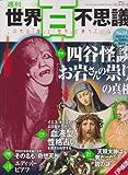 週刊 世界百不思議 No.21(2009/8/13) 四谷怪談「お岩さんの崇り」の真相