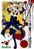 ひぐらしのなく頃に 語咄し編 コミックアンソロジーEX.第四集 (ガンガンコミックス)