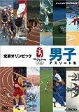 北京オリンピック 男子アスリート集 [DVD]