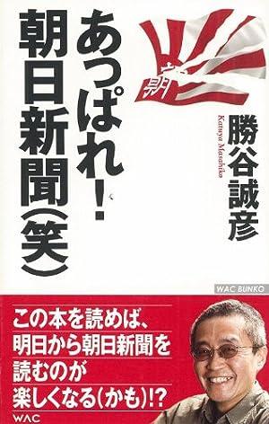 あっぱれ! 朝日新聞(笑) 勝谷誠彦 (著)