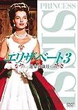 エリザベート3 運命の歳月 [DVD]