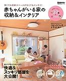 赤ちゃんがいる家の収納&インテリア―狭くても収納スペースがなくてもスッキリ! (主婦の友生活シリーズ)