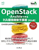 OpenStack-Ansibleで作る HA環境構築手順書 Kilo版 (Think IT Books)