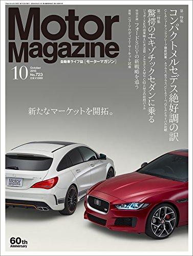Motor Magazine (モーターマガジン) 2015年10月号 [雑誌]