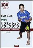 サブミッション・グラップリング—DVD+Book