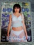 こばやしまり/こ・ば・ま・り [DVD]