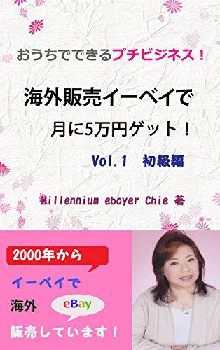 おうちでできるプチビジネス!海外販売イーベイで5万円ゲット!: 2000年からイーベイ(ebay)で海外販売しています。 女性のための海外ネット販売 (Roy_G_Biv)