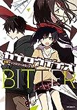 カゲロウデイズ公式アンソロジーコミック-BITTER- (MFコミックス ジーンシリーズ)
