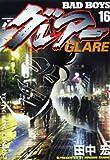 BAD BOYSグレアー 16 (ヤングキングコミックス)