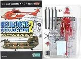 エフトイズ [4B] 1/144 ヘリボーンコレクション Vol.2 AS332 シュペルピューマ 東京消防庁 ヘリコプター 単品