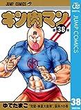キン肉マン 38 (ジャンプコミックスDIGITAL)