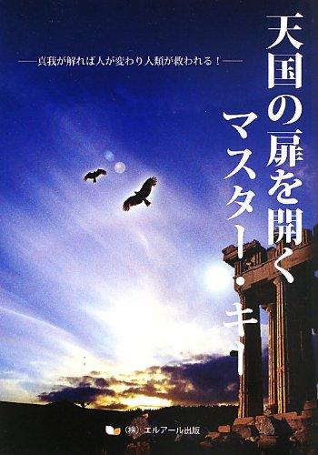 天国の扉を開くマスター・キー―真我が解れば人が変わり人類が救われる!
