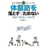 Amazon.co.jp: 体脂肪を落とす×ためない スピードトレーニング 電子書籍: 尾関紀輝: Kindleストア
