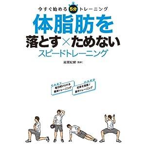 体脂肪を落とす×ためない スピードトレーニング [Kindle版]