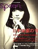 spoon. (スプーン) 2008年 06月号 [雑誌]