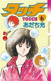 タッチ 完全復刻版 6 (少年サンデーコミックス)