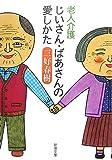老人介護じいさん・ばあさんの愛しかた (新潮文庫 み 37-2)