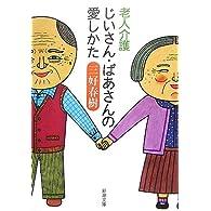老人介護 じいさん・ばあさんの愛しかた (新潮文庫)