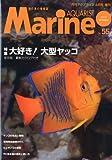 マリンアクアリスト NO.55 2010年 04月号 [雑誌]
