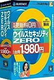 ウイルスセキュリティZERO 1,980円 (CD版)
