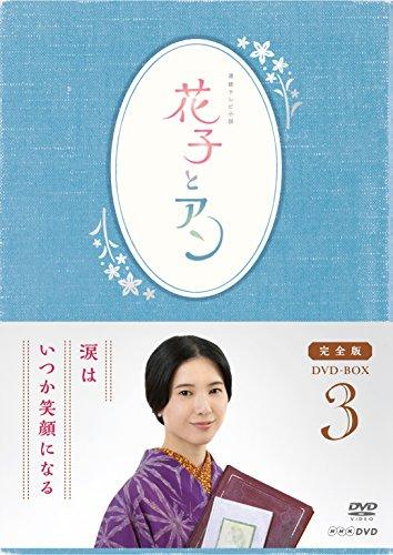 連続テレビ小説「花子とアン」完全版 DVD-BOX -3