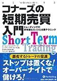 コナーズの短期売買入門 (ウィザードブックシリーズ)