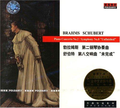 勃拉姆斯 第二钢琴协奏曲 舒伯特 第八交响曲 未完成