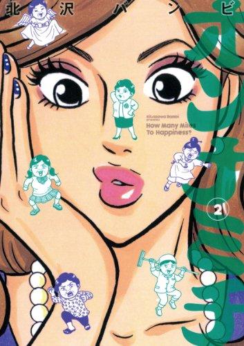 オンナミチ(2) (ビッグコミックス)