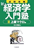 試験攻略 新・経済学入門塾〈3〉上級マクロ編