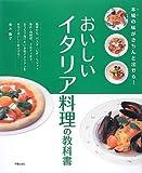 おいしいイタリア料理の教科書―本場の味がきちんと出せる!