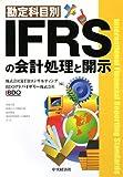 勘定科目別 IFRSの会計処理と開示