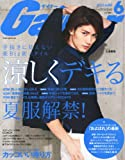 Gainer (ゲイナー) 2013年 06月号 [雑誌]